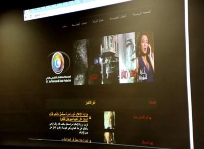 المؤسسة العامة للإنتاج التلفزيوني والإذاعي تطلق موقعها الإلكتروني